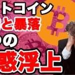 暗号通貨ビットコイン疑惑【仮想通貨】