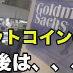 あのゴールドマンサックスがビットコインの今後を予想!! 稼げる仮想通貨投資 ビットコイン