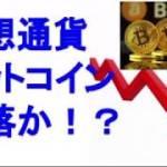 【仮想通貨】ビットコイン急落か!?一緒にアルトコインも下落?