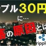 【仮想通貨】リップル30円台に… 暴落の原因探ってきます!! ビットコイン