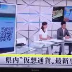 沖縄、ビットコイン