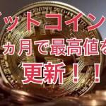 ビットコインが1ヶ月間で最高値を更新!これから価格がもっと上がるのか⁉︎〜価格が上がっている3つの要因〜