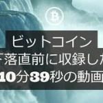 ビットコイン下落直前に収録した10分39秒の動画 (2018年9月5日)