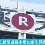 楽天、仮想通貨交換業に参入(18/09/01)