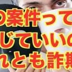 松宮義仁 500万円分ビットコイン山分け抽選会 詐欺 返金  検証 評判 レビュー