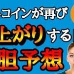 【仮想通貨9月12日】ビットコインが爆上がりする日を大胆予想!
