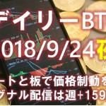 【デイリービットコイン】9/24夜の短観 チャートと板で価格の制動を見る シグナル配信は週+159.8%www(´・ω・`)【SkyRock】
