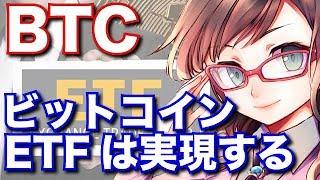 【BTC:ビットコイン】近い将来「ビットコインETF」は必ず実現する