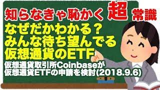 仮想通貨のETF コインベースの動き No.4