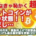 【仮想通貨】ビットコインが祭り状態!!だたし… No.20