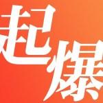 【リップルXRP】70円突破!時価総額第二位になりイーサリアムをぶち抜く!?<仮想通貨>※FX企画10月公開※