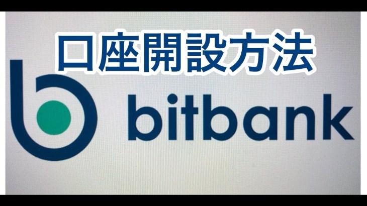 bitbank(ビットバンク)使い方 Part1 口座開設方法