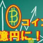 1ビットコインが1億円になる!?その理由とは?(仮想通貨、暗号通貨)