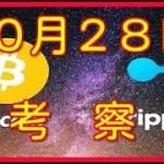 10月28日 BTC ビットコイン XRP リップル 考察