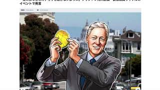 仮想通貨 ビットコイン 本日の相場 20181002・リップルSWELLにクリントン氏登壇・bitFlyerHoldings化の狙い、覇権への布石