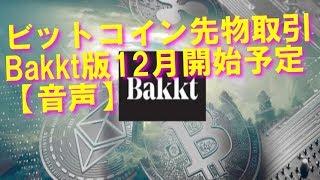 Bakkt版ビットコイン先物取引 12月開始予定 仮想通貨年末相場【音声】
