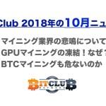 BitClub10月の最新ニュース【マイニング業界全体の状況も絡めて】