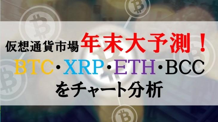 仮想通貨News:仮想通貨市場の年末を大予測! BTC・XRP・ETH・BCC の今後をチャート分析