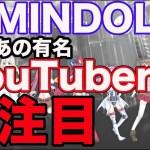 あの有名YouTuber〇〇キンもミンドルに大注目!! 稼げる仮想通貨投資 ビットコイン