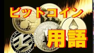 ビットコイン・仮想通貨用語10選、まとめ(初心者用)