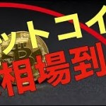 【仮想通貨】ビットコインにようやく動きが!