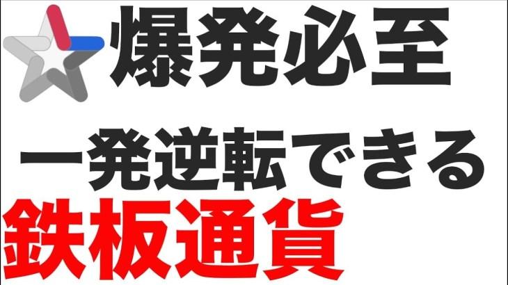 【先行者利益】松居一代が一撃で爆益を叩き出した鉄板通貨 稼げる仮想通貨投資 ビットコイン