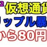 【仮想通貨】リップル暴落は想定内!!今、仕込めば勝てる!?