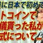 おそらく日本で初めてビットコインでご祝儀貰った私、竹田恒泰が結婚式について…|竹田恒泰チャンネル2