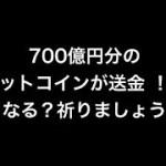 【速報】700億円のビットコインが送金!!これ売られる!?【ウメの仮想通貨しゃべり場】
