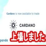 仮想通貨カルダノADAオーストリアの販売所、BITPANDAビットパンダに上場
