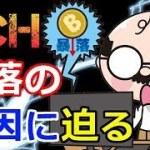 【仮想通貨】ビットコインキャッシュBCH11月14日以降『急落した要因に迫る!』【Check Coin News】