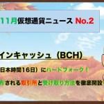 ビットコインキャッシュ(BCH)が11月15日にハードフォーク!分裂で貰える付与通貨の受け取り方法を解説!