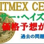 【BITMEX CEO】アーサー・ヘイズ氏のBTC 価格予想が…。【暗号通貨 ビットメックス】過去の問題発言も。