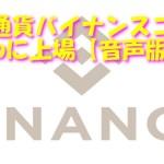 仮想通貨バイナンスコイン(BNB)がeToroに上場【音声版】