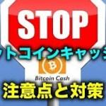 【警告】ビットコインキャッシュ(BTH)のハードフォーク対策と注意点【仮想通貨】
