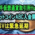 【速報】大手仮想通貨取引所Huobi|ビットコインABC入金開始、BSVは緊急延期