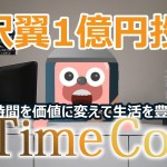 Time Coin(タイムコイン)を検証。与沢翼氏が1億円を投資。時間を価値に変える仮想通貨