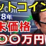 【仮想通貨】ビットコインの年末価格が〇〇〇万円に!Tom Lee氏が語る『予想価格と今後の展開』