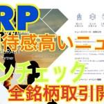 【仮想通貨】XRPの期待感高いニュースまとめと、コインチェック 全銘柄取引開始!