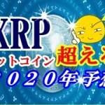 リップル(XRP)2020年ビットコインを超える!?仮装通貨、未来予想(仮装通貨、暗号通貨)
