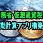 財務省、専用アプリで「ビットコインなど仮想通貨取引の税金」を自動計算可能な仕組みを構築へ