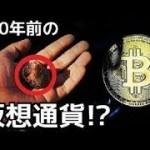 【衝撃】世界最古のバブルがビットコインと似すぎている!