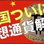 【速報】中国ついにビットコイン解禁か