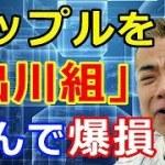 【暗号通貨】リップルを掴んで爆損!テレビに出川哲朗が出る度に泣いてしまう方がこちら・・・1