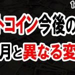 【仮想通貨】年末に爆上がり!! ビットコイン11月と異なる変化 リップル