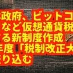 仮想通貨(暗号通貨)日本政府、ビットコイン 取引など仮想通貨税に 関する新制度作成 19年度「税制改正大綱」 に盛り込む