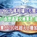 ビットコイン下落相場にも関わらず、金融庁の「仮想通貨交換業者」新規登録待ち企業が190社超えと増加傾向|Bitcoin comが報道
