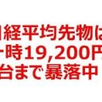 日経平均先物は一時19,200円台まで暴落中。 仮想通貨(ビットコイン)リアルタイム情報