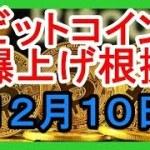 """ビットコインが""""爆上げ""""する5つの根拠 12月10日(2018)"""
