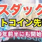 【仮想通貨速報】特大ニュース!!ナスダックがビットコイン先物を2019年に開始!!